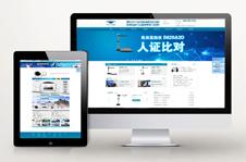 良田科技品牌网站设计